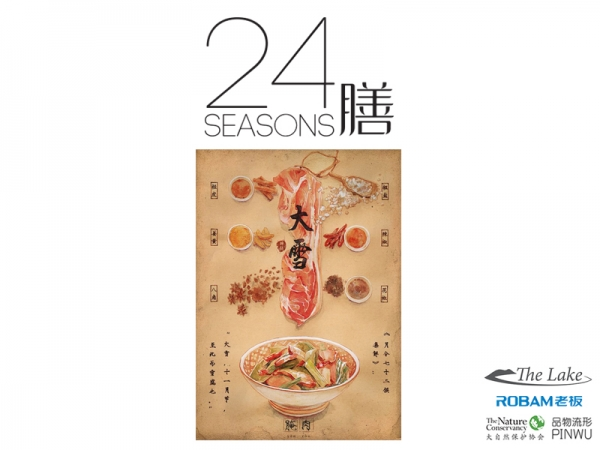 24 Seasons - Robam : portfolio christoph john
